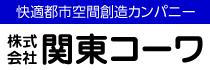 快適都市空間創造カンパニー 株式会社 関東コーワ