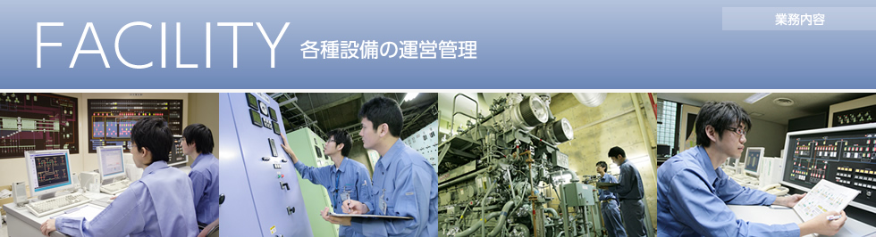 FACILITY 各種設備の運営管理